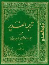 ترجمه کتاب شریف الغدیر