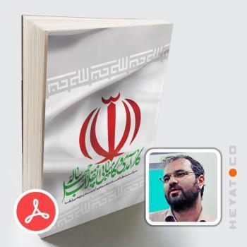 کتاب الکترونیکی کارآمدی و کامیابی انقلاب چهل ساله