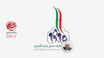 ظرف صدور بیانیه گام دوم انقلاب