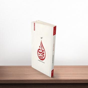 کتاب بدم الحسین (دفتر دوم)
