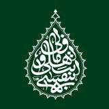 شعار مشترک ماه محرم 1441