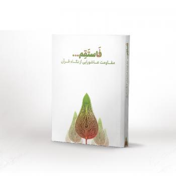 مقاومت عاشورایی از نگاه قرآن
