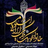 طرح حیات حسینی