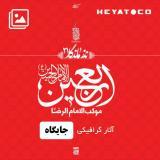 مجموعه آثار گرافیکی بخش جایگاه موکب الامام الرضا