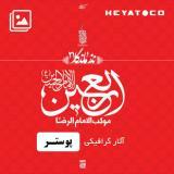 مجموعه آثار گرافیکی بخش پوستر موکب الامام الرضا