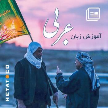 مجموعه متون آموزش زبان عربی