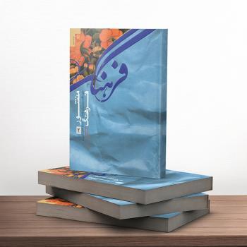 منشور فرهنگ از دیدگاه امام خمینی (ره) - جلد دوم