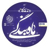 مجموعه تولیدات ویدئویی ماه بندگی
