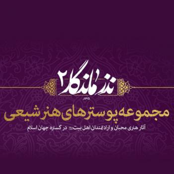 مجموعه پوسترهای هنر شیعی
