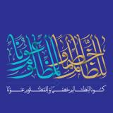 نامواره ماه مبارک رمضان
