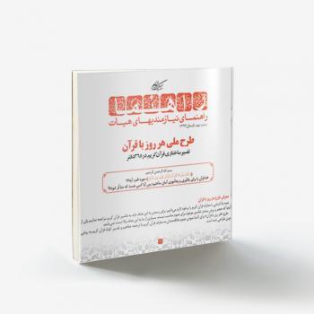 راهنما 9: معرفی طرح ملی هر روز با قرآن