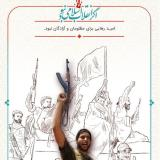 مجموعه پوستر های اگر انقلاب اسلامی نبود