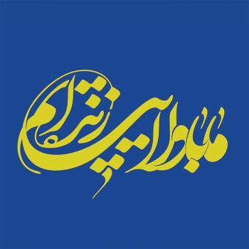 """شعار غدیر سال 1399 """"ما با ولایت زنده ایم"""""""