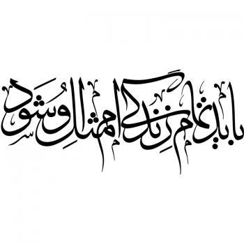 خطاطی شعار محرم 99 استاد ابوالفضلی