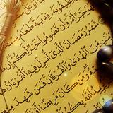 کتاب رمضان با قرآن