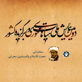 سخنرانی حجت الاسلام والمسلمین محرابی