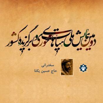 سخنرانی حاج حسین یکتا
