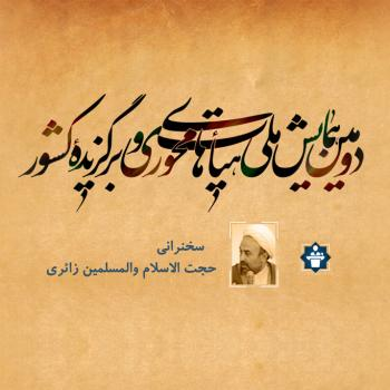 سخنرانی حجت الاسلام والمسلمین زائری