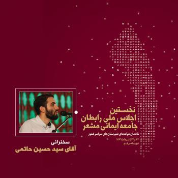 سخنرانی سیدحسین حاتمی در نخستین اجلاس ملی رابطان جامعه ایمانی مشعر