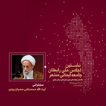 سخنران آیت الله مصباح یزدی در نخستین اجلاس ملی رابطان جامعه ایمانی مشعر