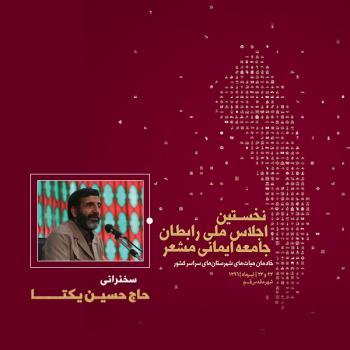 سخنرانی حاج حسین یکتا در نخستین اجلاس ملی رابطان جامعه ایمانی مشعر