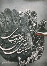 هیأتهای مذهبی و انقلاب اسلامی ایران