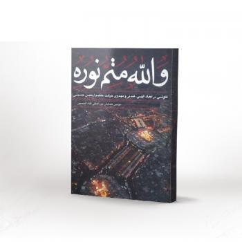 والله متم نوره - جلد اول