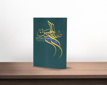 صلح امام حسن علیهالسلام : پر شکوه ترین نرمش قهرمانانه تاریخ