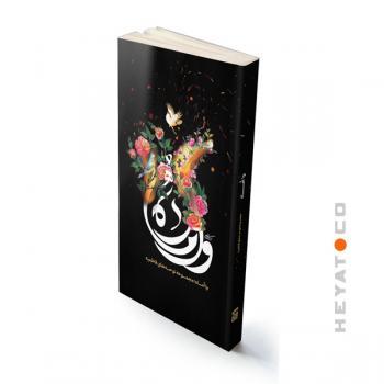 کتاب وا امُاه