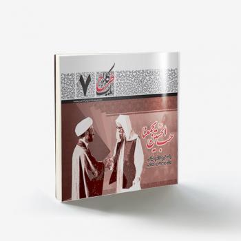 یک طرح کارا ۷: حب الحسین یجمعنا