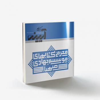 آیینه 4: معرفی کتابهای موسسه جهادی صهبا