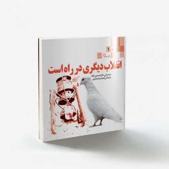 صحیفه 6/2 ؛ جبهه فرهنگی 1: «انقلاب دیگری در راه است»