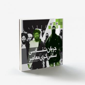صحیفه۴۱،وحدت اسلامی۱۰: جریانشناسی سلفیگری معاصر