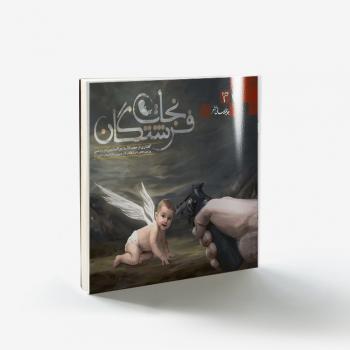 صحیفه۴۲،ایران جوان۳: نجات فرشتگان