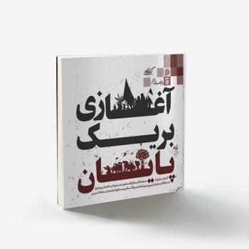 صحیفه34 تمدن اسلامی1: آغازی بر یک پایان