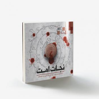 صحیفه35 تمدن اسلامی2: نجات امت