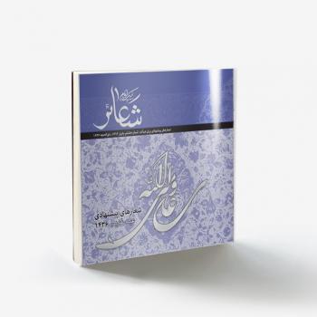 شعائر 8: عید غدیر 1436 - علی ولی اللهs