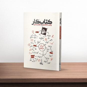 کتاب کار بیانیه گام دوم انقلاب اسلامی