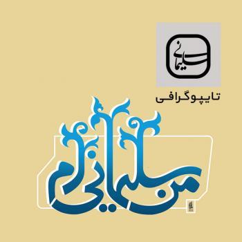 مجموعه تایپوگرافی با موضوع حاج قاسم سلیمانی